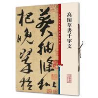 高闲草书千字文(彩色放大本中国著名碑帖・第三集)