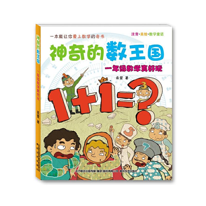 神奇的数王国-一年级数学真好玩(注音美绘数学童话) 与李毓佩教授的《奇妙的数王国》同样有趣;一本能让你爱上数学的奇书