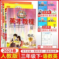 买一赠九2020春季 英才教程三年级下册语文数学英语 RJ人教版 新世纪英才教材解读 英才教程小学3年级下册全套3本
