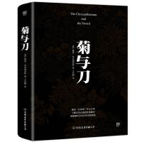 正版 菊与刀(畅销全球70年,亲切易懂的日本国民性格说明书)东方文化 鲁思・本尼迪克特 了解日本必读之书 日本国民性格