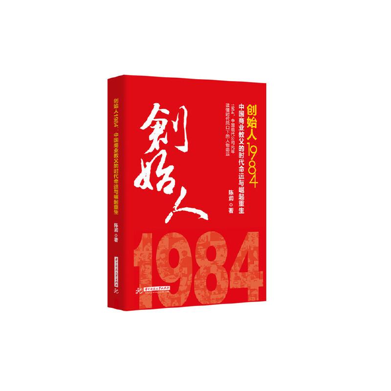 创始人1984 王健林、王石、任正非、牛根生、褚时健、潘石屹、俞敏洪、马云、柳传志、李嘉诚等近50位商业教父的财富传奇。