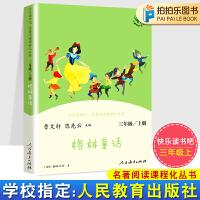格林童话人民教育出版社曹文轩陈先云三年级上册快乐读书吧
