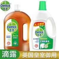 Dettol滴露 松木衣物除菌液3L+消毒液1.8L杀菌率99.999%