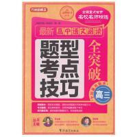 *高中语文阅读题型、考点、技巧全突破(高三)