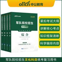 中公教育2021军队院校招生文化科目统考复习用书:语文+数学+英语+综合 4本套