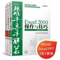 Word Excel PPT疑难千寻千解(Word 2010实用技巧大全+Excel 2010操作与技巧+PowerP