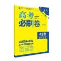 理想树67高考 2018新版 高考必刷卷 42套 文科综合 新高考模拟卷汇编