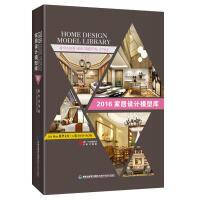 2016家居设计模型库 新中式风格