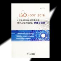 ISO45001:2018《职业健康安全管理体系-要求及使用指南》原理与实施