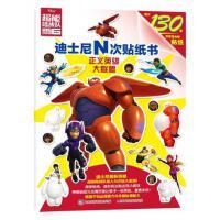 正义英雄大联盟(超能陆战队)/迪士尼N次贴纸书
