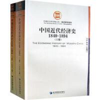 【二手书8成新】中国近代经济史1840-1894(共两册 严中平 经济管理出版社