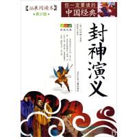 封神演义(拓展阅读本青少版)/你一定要读的中国经典成长文库