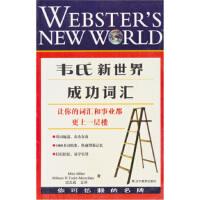 [二手旧书9成新]韦氏新世界成功词汇,Mike Miller,William R.Todd-Mancillas,迟文成