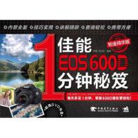 佳能EOS600D1分钟秘笈(铂金精华版)(1DVD)(中青雄狮出品)