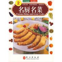 【二手书8成新】中华美食系列 陈进万 外文出版社
