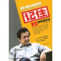 【二手书8成新】记住:黄宏的常日记 本书编写组 石油工业出版社
