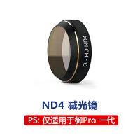 御配件 MAVIC PRO无人机镜头相机UV保护ND减光CPL渐变滤镜 ND4 御pro一代专用 其他