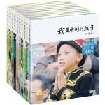 我是中国的孩子:全10册(第一辑)民俗文化·儿童文学