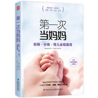 第一次当妈妈 妊娠・分娩・育儿全程指导