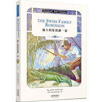 瑞士的鲁滨逊一家:THE SWISS FAMILY ROBINSON(英文版)