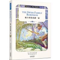 瑞士的鲁滨逊一家:THE SWISS FAMILY ROBINSON(英文版)