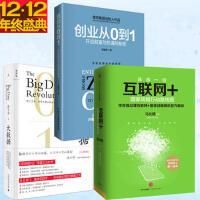 BX 互联网+ 从0到1 大数据三册合集 从0到1:开启商业与未来的秘密 大数据时代 分析 营销 互联网书籍