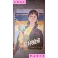 【二手旧书9成新】绒线花样编织 /殷晓明编译 江西人民出版社