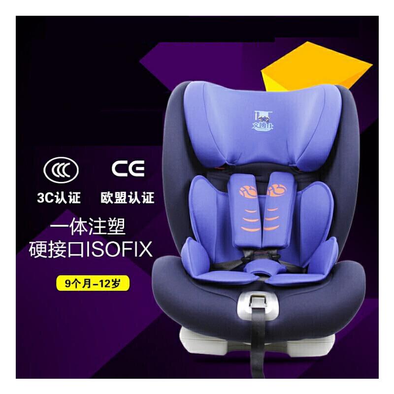 文博仕 HB-05 ISO硬接口车载儿童安全座椅 3C认证 9个月-12岁 汽车儿童安全座椅汽车儿童安全座椅 3C认证 9个月-12岁
