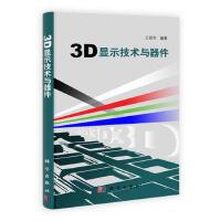 【二手旧书9成新】3D显示技术与器件王琼华科学出版社9787030306661