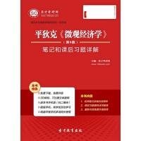 平狄克《微观经济学》(第8版)笔记和课后习题详解【手机APP版-赠送网页版】