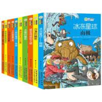 奇趣科学玩转地理(套装9册)冰冻星球南极 冰峰的秘密 地球是什么样子的 瑰丽的冰川世界 江河湖泊探秘 解密南极和北极 人类的氧少儿百科全书全套正版儿童读物7-1 6-12岁 小学生课外书籍阅读 青少年