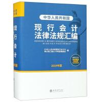 立信会计:中华人民共和国现行会计法律法规汇编(2019年版)