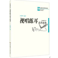 视唱练耳高考必备(2016修订本)(一本实用的针对音乐高考视唱练耳学习的必备教材)