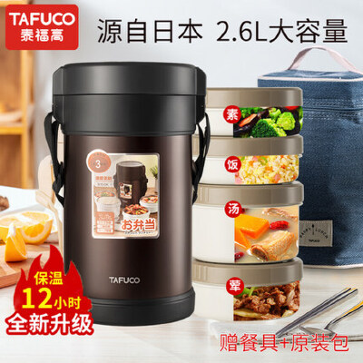 日本泰福高保温桶大容量3-4层不锈钢保温饭盒多层四层成人便当盒1.5L/2L/2.3L三种容量满足不同需求 源自日本技术 准妈妈可用 材质安全
