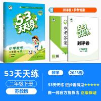 53天天练二年级下册数学苏教版同步练习册