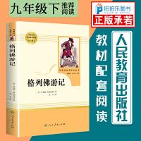 格列佛游记人民教育出版社九年级下册人教版原著无删减