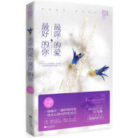 【二手书8成新】深的爱,的你 江雪落 江苏文艺出版社