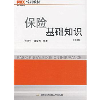 [二手旧书9成新] 保险基础知识(修订版) 正版书籍,可开发票,注意售价与书籍详情内定价的关系