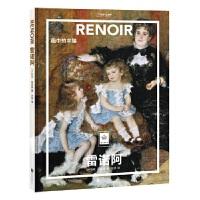 纸上美术馆 雷诺阿:画中的幸福 [法]勒妮・格里莫/著 中家地理 绘画作品 艺术入门读物 艺术启蒙