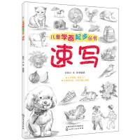儿童学画起步丛书――速写