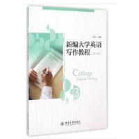 新编大学英语写作教程(第三册)