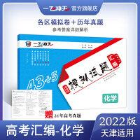 赠三 2020 天津高考 等级性学业水平考试 高考模拟试题汇编化学 内含2015-2019五年真题6套 2020一飞冲