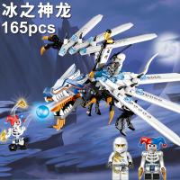 兼容乐高积木拼装玩具男孩子益智玩具幻影忍者冰之神龙7-10-12岁
