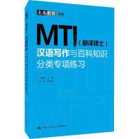MTI(翻译硕士)汉语写作与百科知识分类专项练习 北鼎教育 编