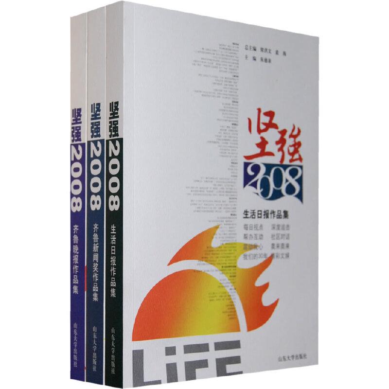 坚强2008(全三册)