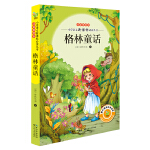 统编版 快乐读书吧 三年级(上)格林童话(注音美绘本小)指定阅读 学语文新课标阅读丛书