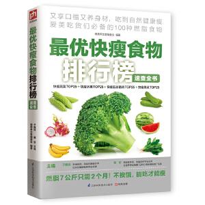 最优快瘦食物排行榜速查全书