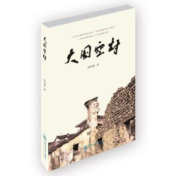 大国空村(pdf+txt+epub+azw3+mobi电子书在线阅读下载)