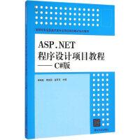 ASP.NET程序设计项目教程――C#版