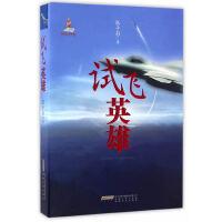 试飞英雄(2017年中国好书,荣获2017年度大众喜爱的50种图书)